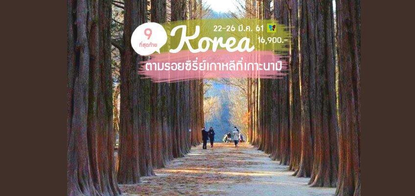 ทัวร์เกาหลี Best Seoul Spring 5วัน 3คืน LJ