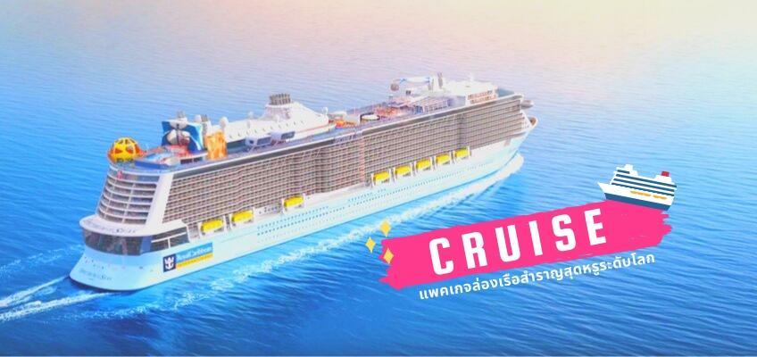 ทัวร์เรือสำราญ แพคเกจล่องเรือสำราญสุดหรู ระดับโลก