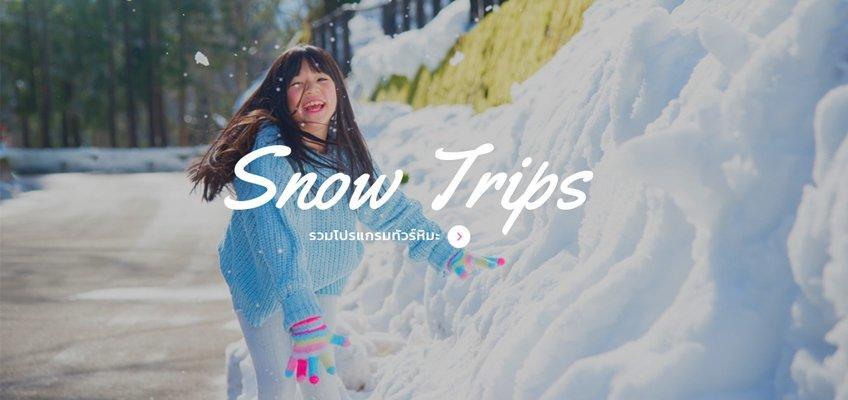 รวมโปรแกรมทัวร์พาเที่ยวสัมผัสฤดูหิมะตก 2018-2019