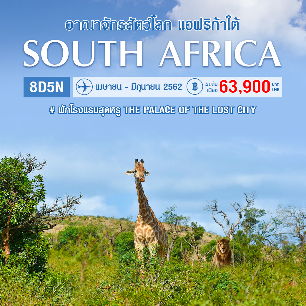 แอฟริก้าใต้ แอดแวนเจอร์ 8 วัน