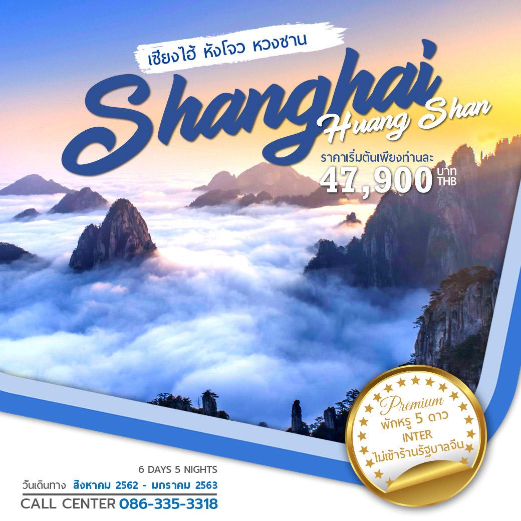 เซี่ยงไฮ้ หังโจว หวงซาน สวรรค์ของช่างภาพ 6 วัน