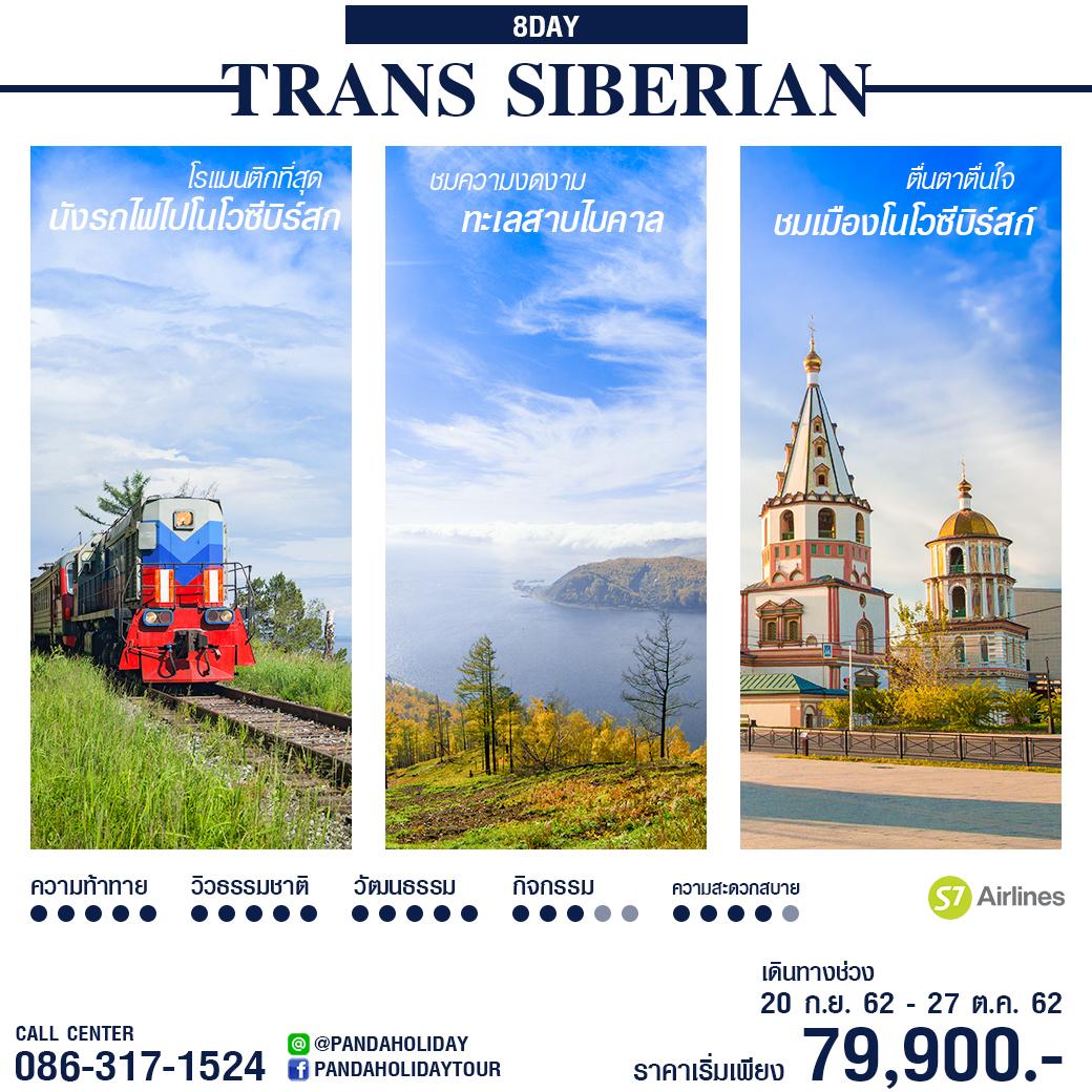 รัสเซีย ทรานส์ไซบีเรีย 8 วัน