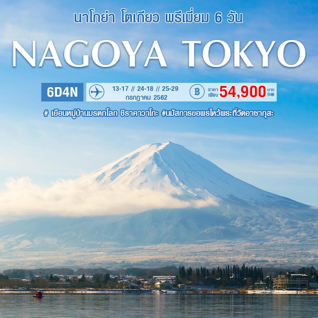 นาโกย่า โตเกียว พรีเมี่ยม 6 วัน