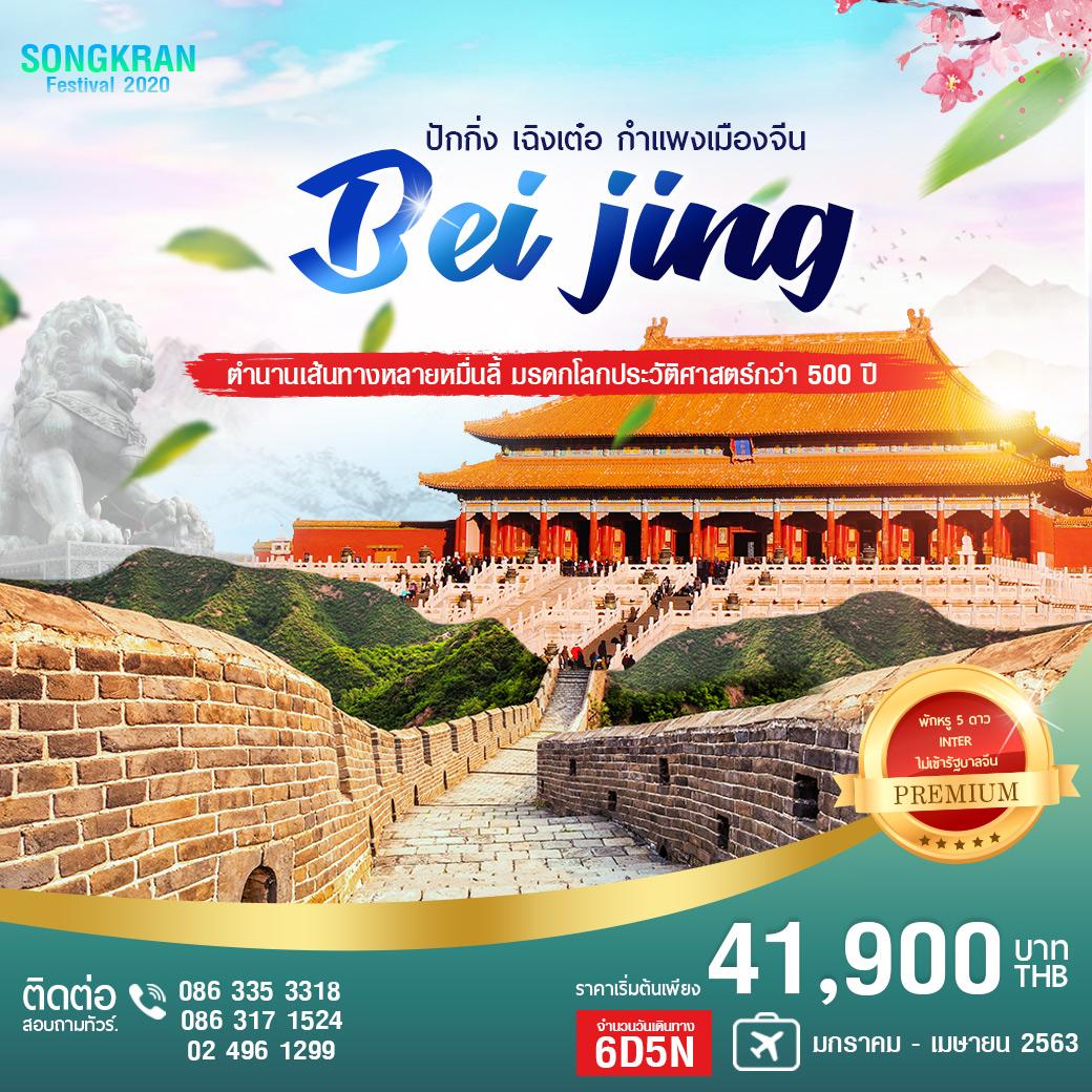 ปักกิ่ง เฉิงเต๋อ กำแพงเมืองจีน 5 วัน TG