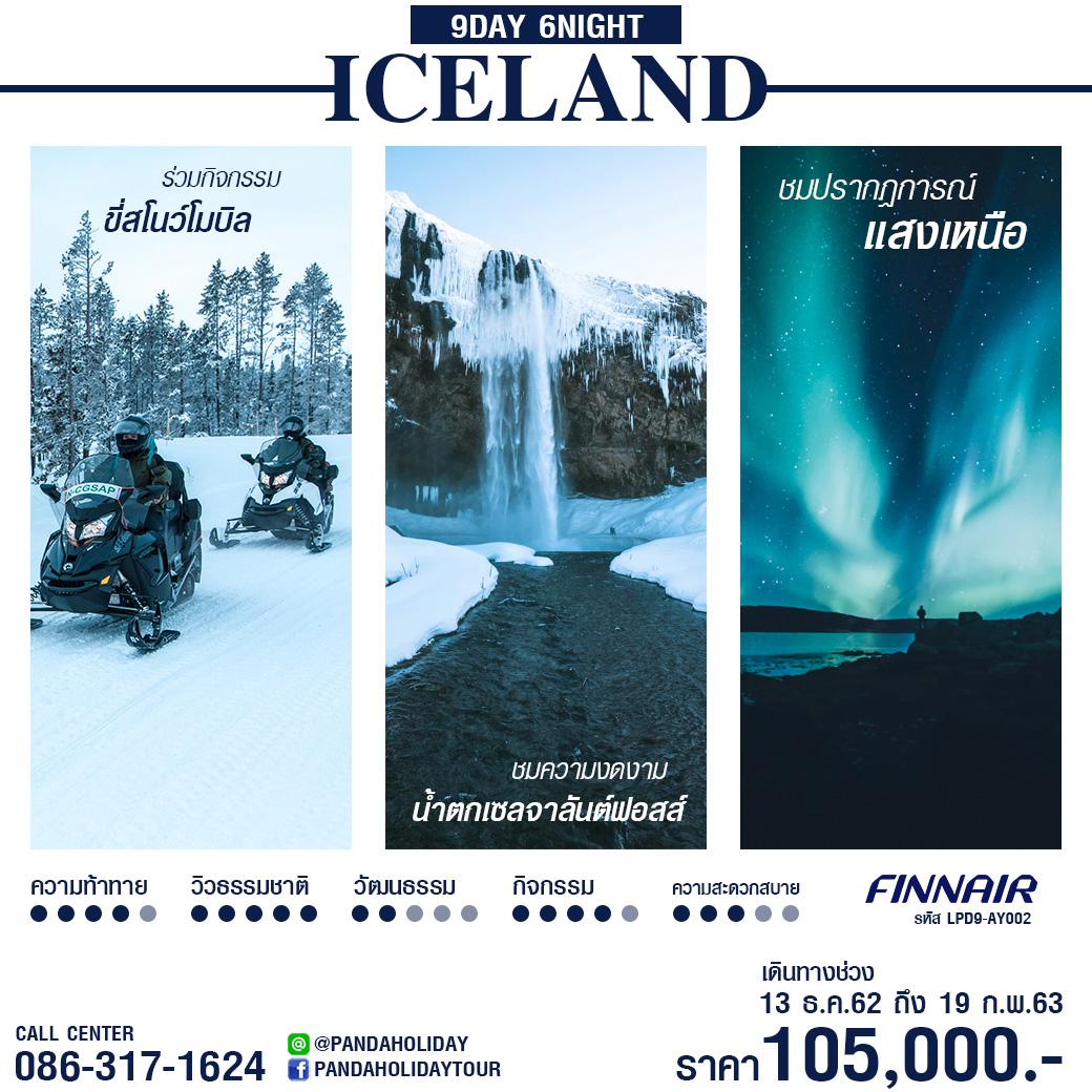 ไอซ์แลนด์ ล่าแสงเหนือ 9 วัน AUROLA LIGHT