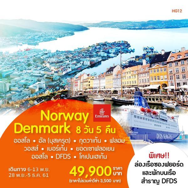 HG12 Norway Denmark 8วัน 5 คืน