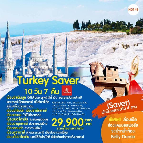 (HG14B) Turkey Saver 10 วัน 7 คืน