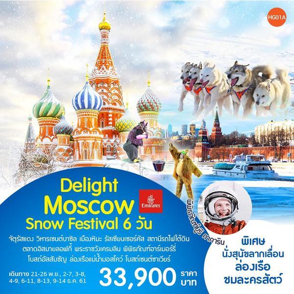(HG01A) Delight Moscow Husky 6 วัน Snow Festival