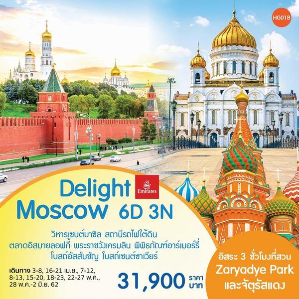 (HG01B) Delight Moscow Snow Festival 6 วัน