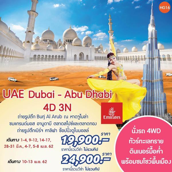 ทัวร์ดูไบ : (HG16)UAE Dubai - Abu Dhabi 4D3N