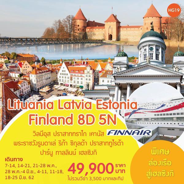 (HG19) Lituania Latvia Estonia Finland 8D5N