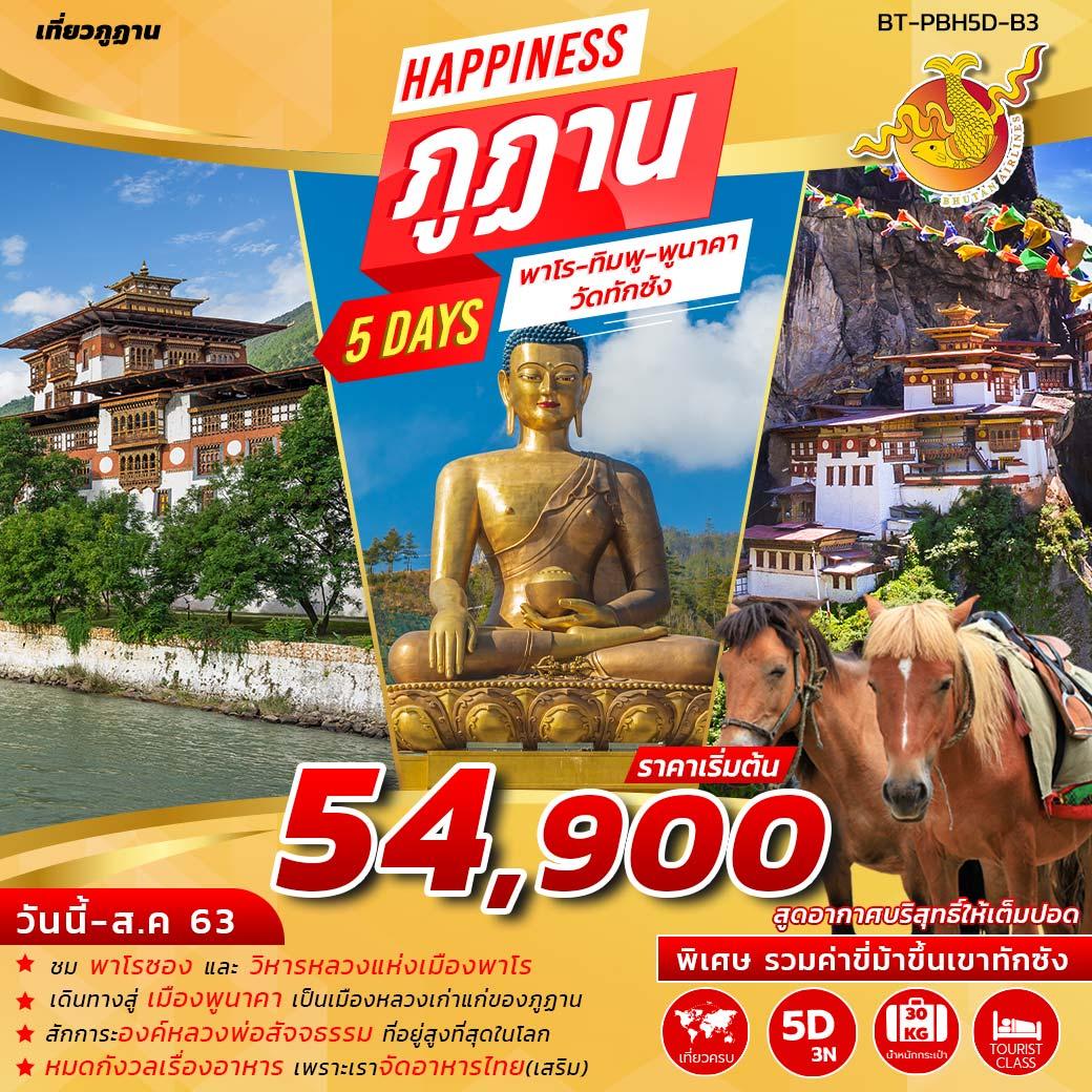 ทัวร์ภูฎาน HAPPINESS IN BHUTAN 5 วัน 3 คืน