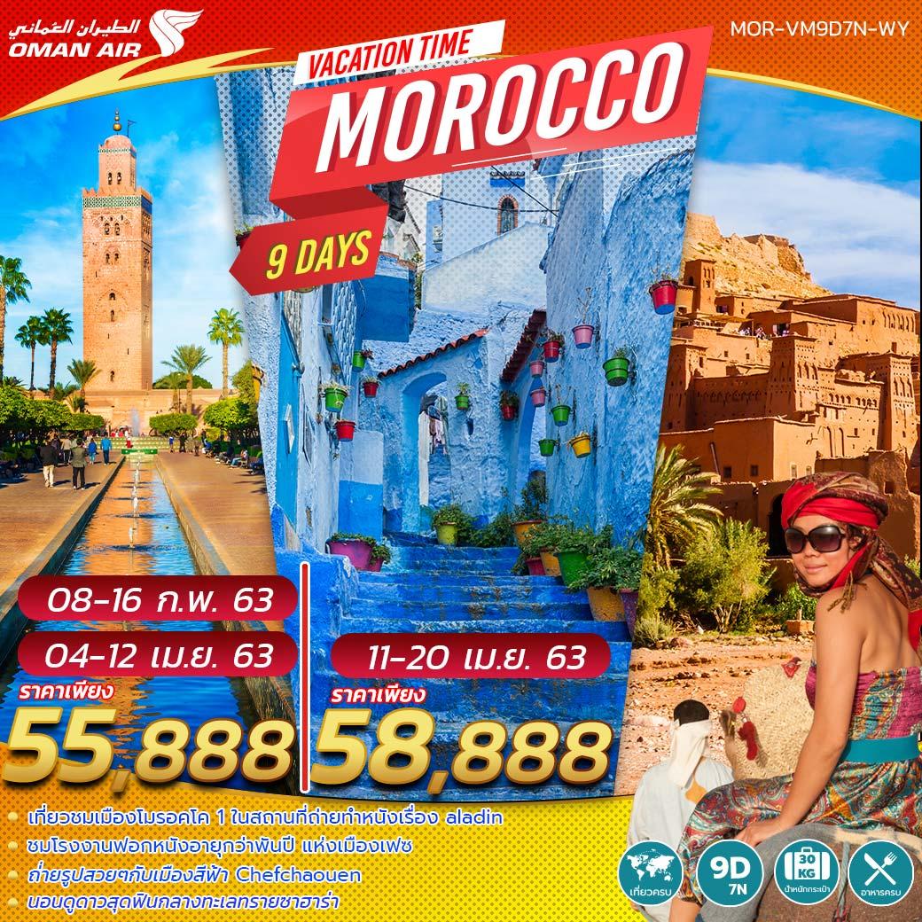 ทัวร์โมร็อคโค VACATIONS TIME TO MOROCCO 10D7N