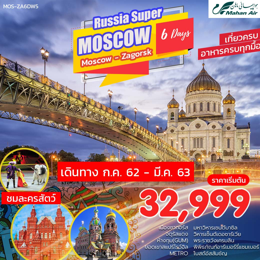 ทัวร์รัสเซีย CIRCUS SUPER RUSSIA MOSCOW ZAGORSK 6D3N