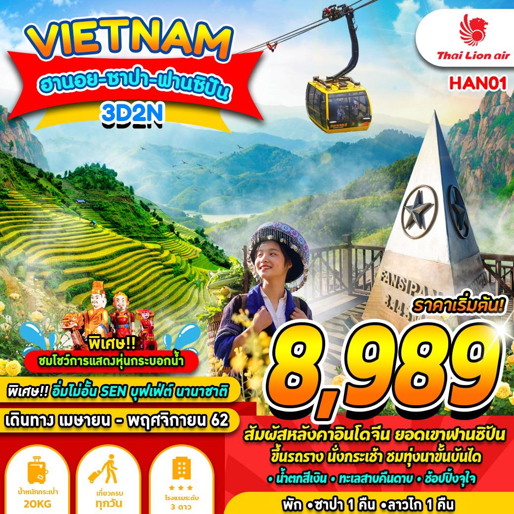 ทัวร์เวียดนาม ฮานอย ซาปา ฟานซีปัน 3 วัน 2 คืน