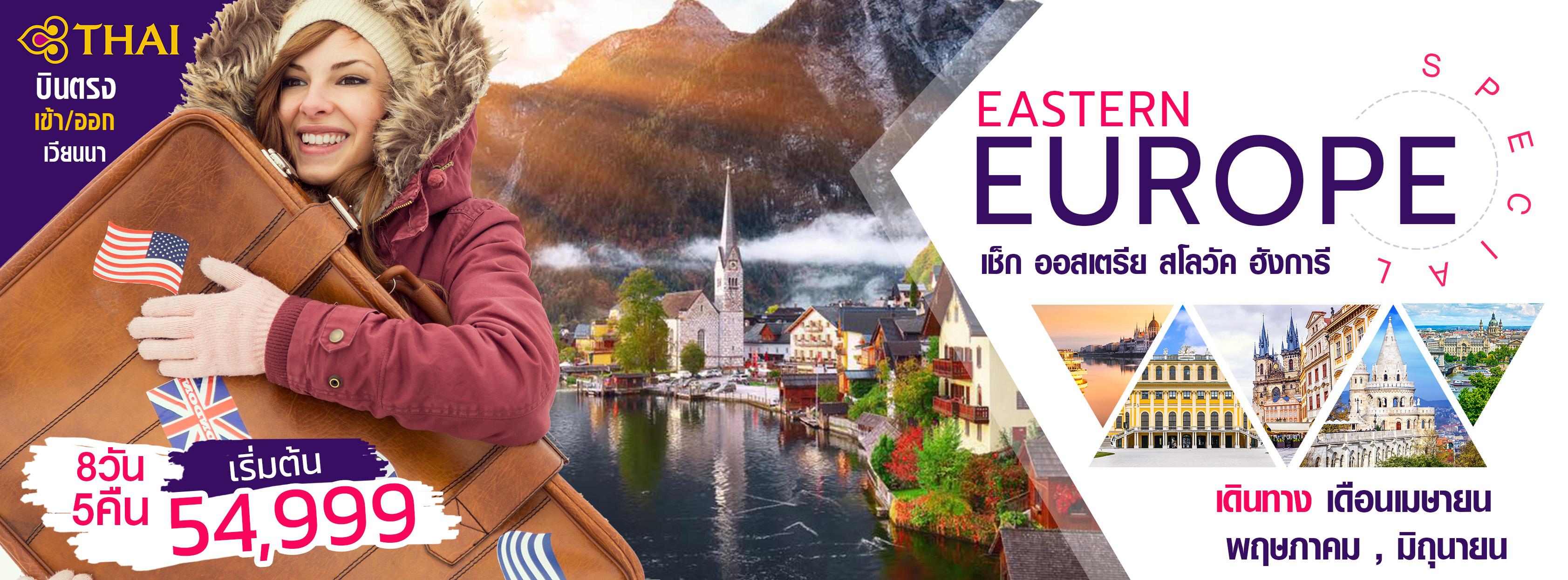 ทัวร์ยุโรป HASHTAG EASTERN EUROPE SPECIAL IN PRAGUE