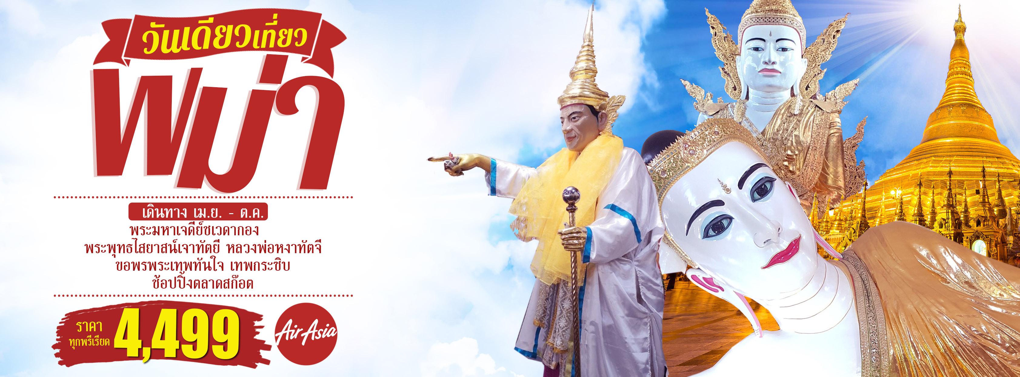ทัวร์พม่า HASHTAG MYANMAR 1 DAY BY FD