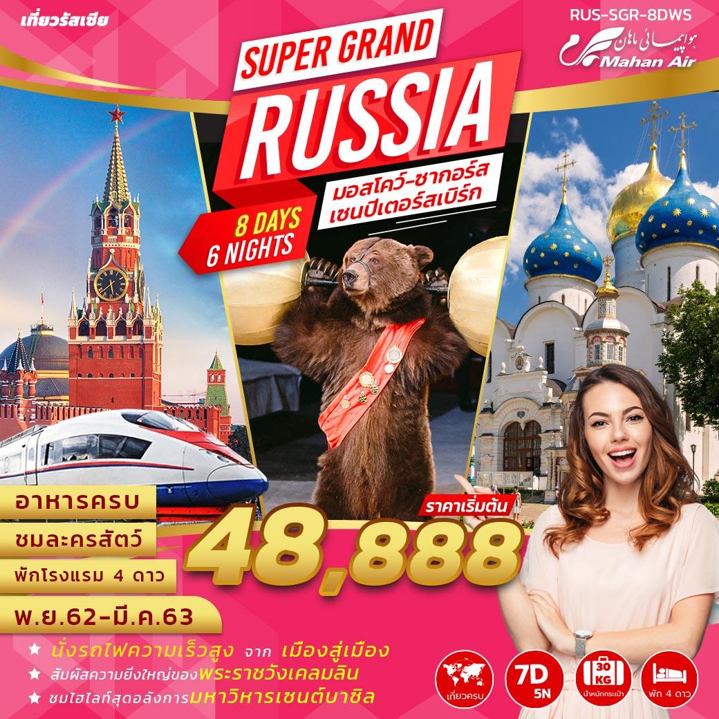 ทัวร์รัสเซีย CIRCUS SUPER GRAND RUSSIA 8D5N