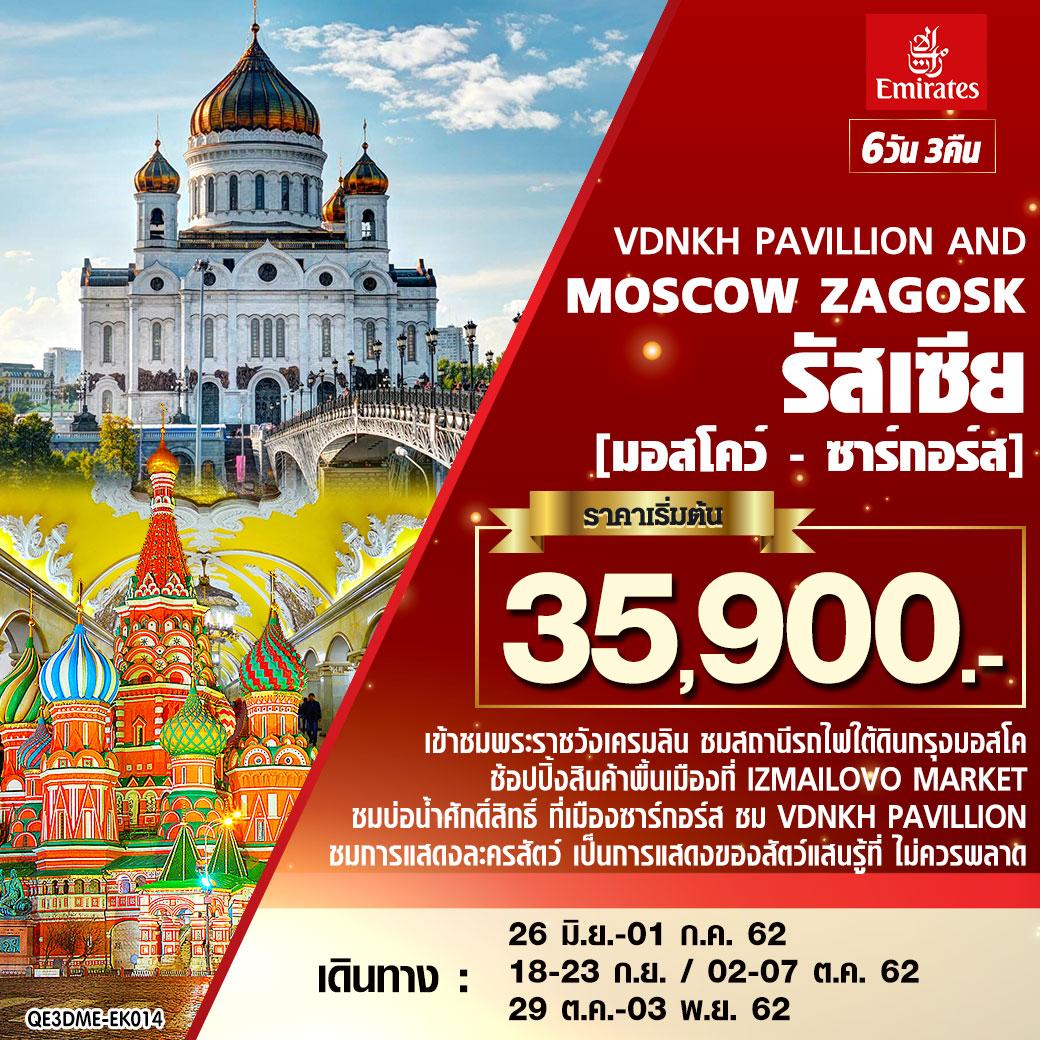 ทัวร์รัสเซีย VDNKH PAVILLION AND MOSCOW ZAGOSK มอสโคว์ ซาร์กอร์ส 6 วัน 3 คืน