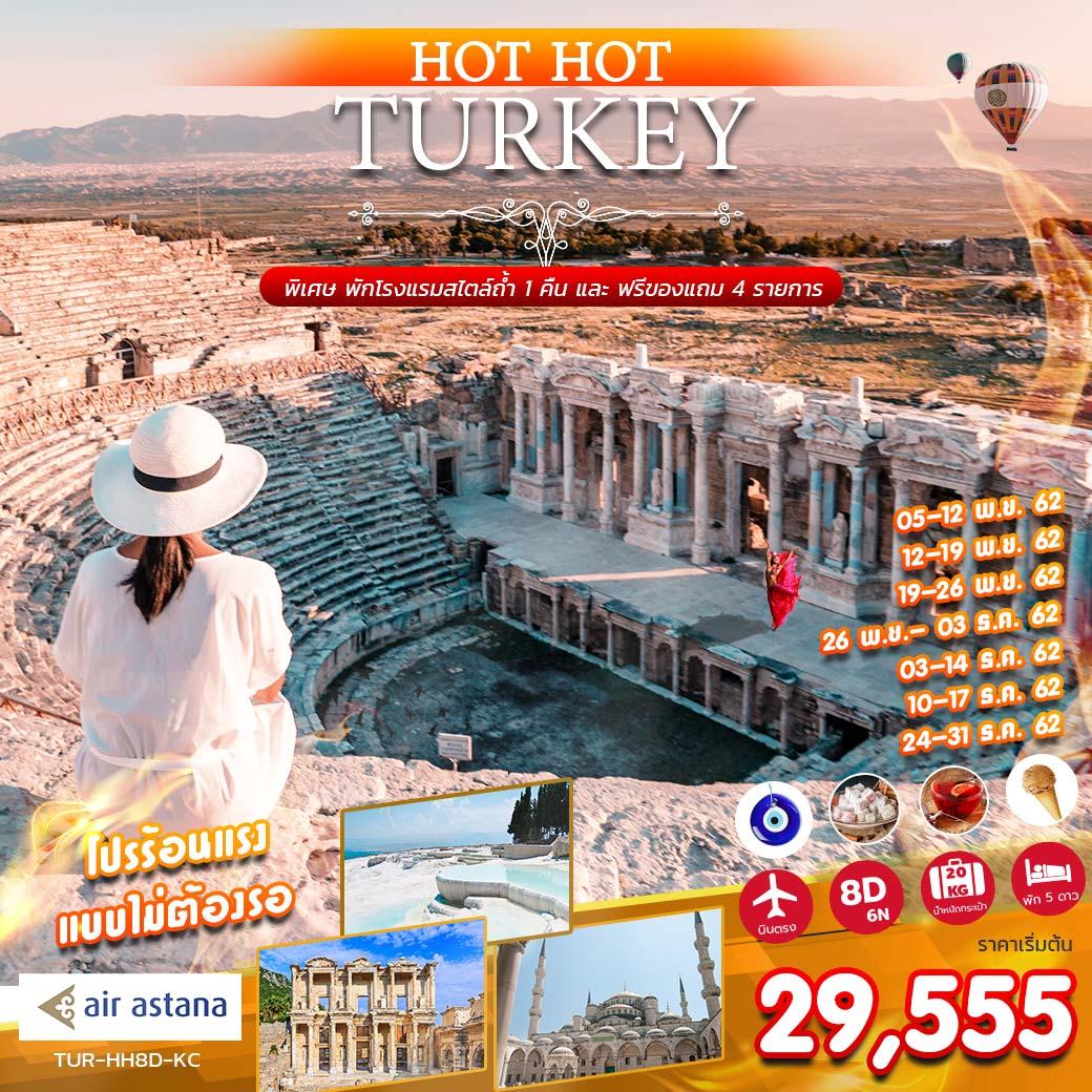 ทัวร์ตุรกี HOT HOT TURKEY 8 DAYS 6 NIGHT
