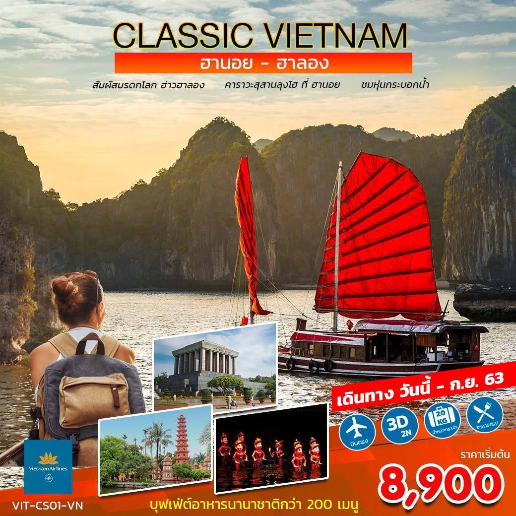 ทัวร์เวียดนาม CLASSIC VIETNAM ฮานอย ฮาลอง 3 วัน 2 คืน
