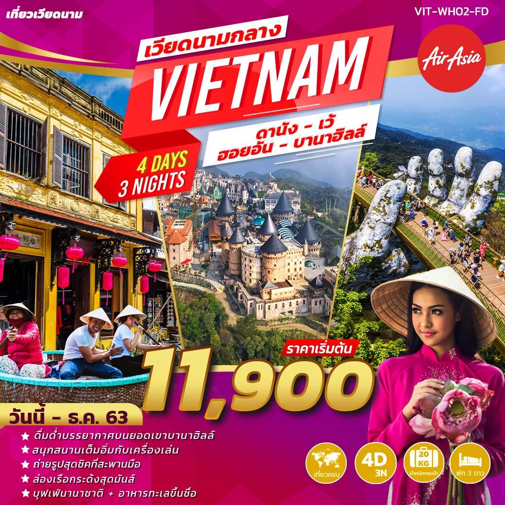 ทัวร์เวียดนาม WORLD HERRITAGE VIETNAM เว้ ดานัง ฮอยอัน 4 วัน 3 คืน