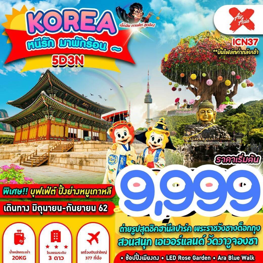 ทัวร์เกาหลี KOREA หนีรัก มาพักร้อน 5 วัน 3 คืน