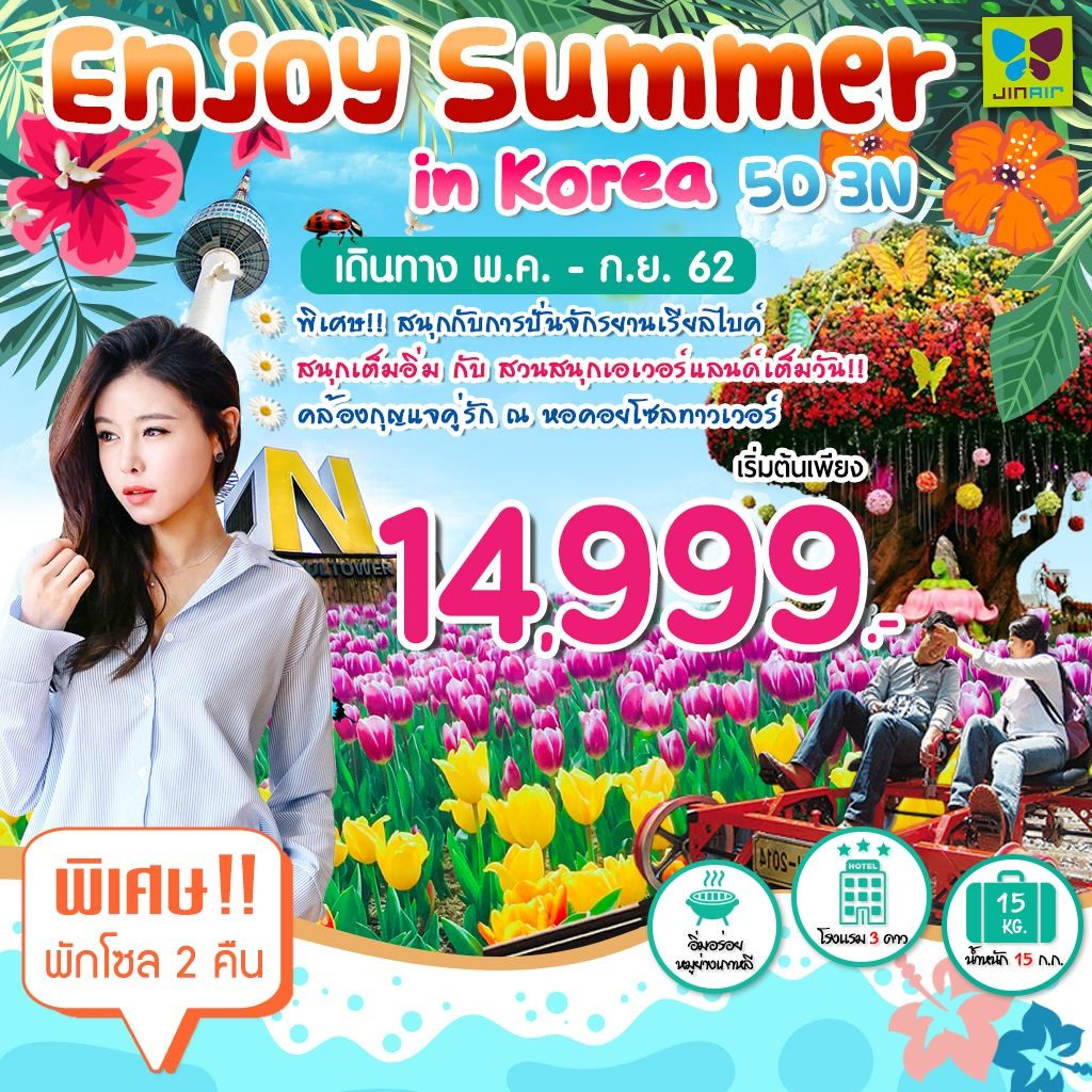 ทัวร์เกาหลี ENJOY SUMMER IN KOREA 5D3N