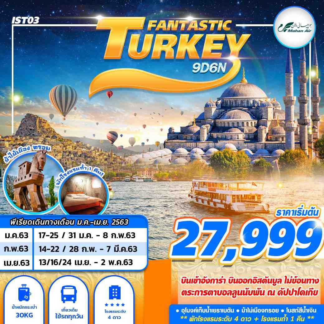 ทัวร์ตุรกี TURKEY FANTASTIC 9 วัน 6 คืน