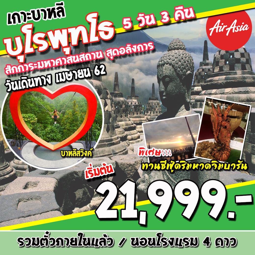 ทัวร์อินโดนีเซีย Bali Borobudur 5 Day 3 Nights (FD)