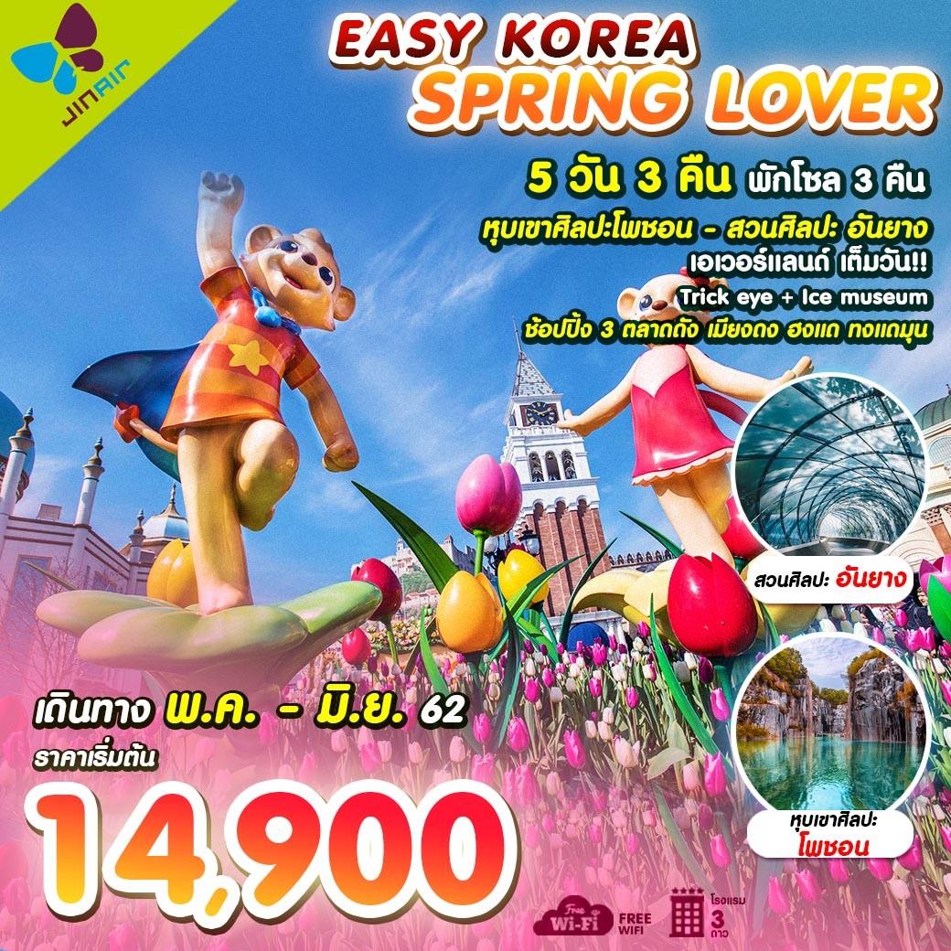 ทัวร์เกาหลี EASY KOREA SPRING LOVER 5D3N