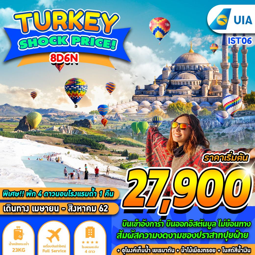 ทัวร์ตุรกี TURKEY SHOCK PRICE 8 วัน 6 คืน