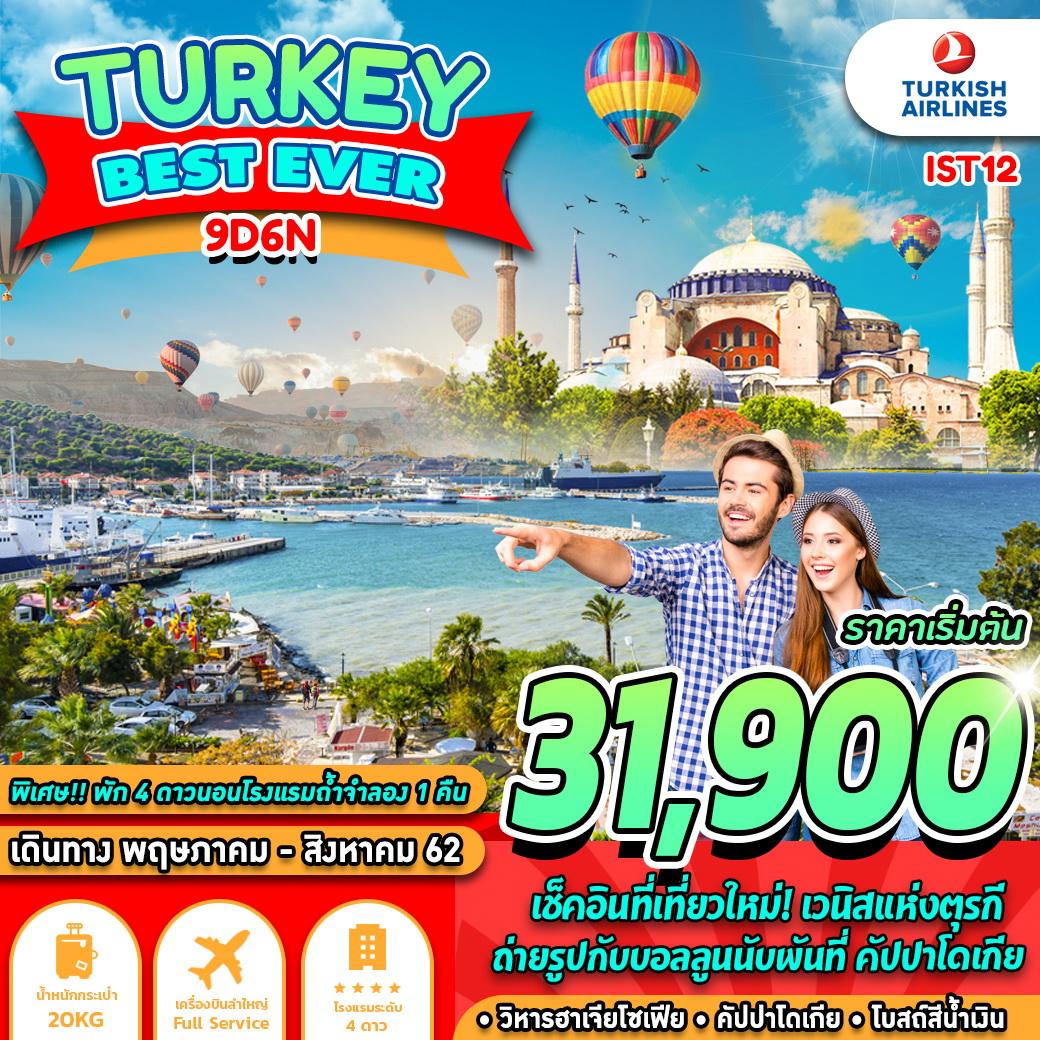 ทัวร์ตุรกี TURKEY BEST EVER 9 วัน 6 คืน