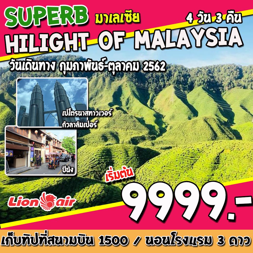 ทัวร์มาเลเซีย Superb มาเลเซีย Hilight of Malaysia