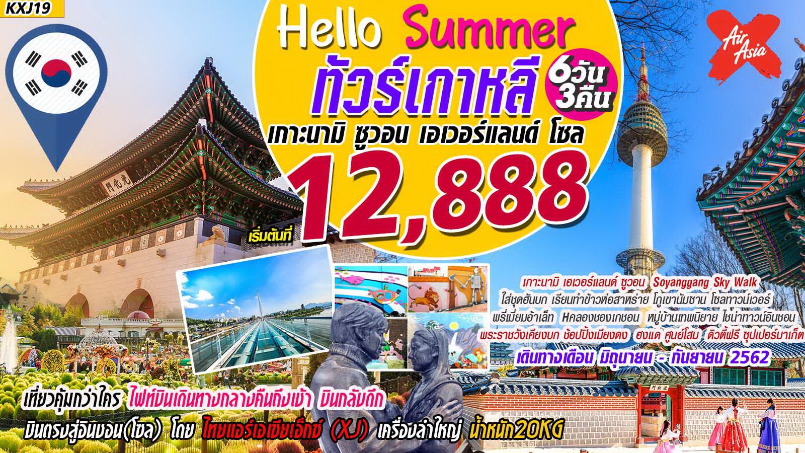 ทัวร์เกาหลี Hello Summer 6D3N
