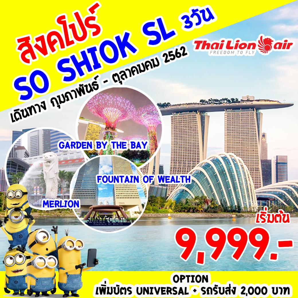 ทัวร์สิงคโปร์ Superb Singapore so shiok