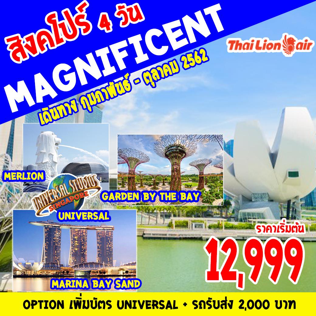 ทัวร์สิงคโปร์ SINGAPORE MAGNIFICENT 4D3N