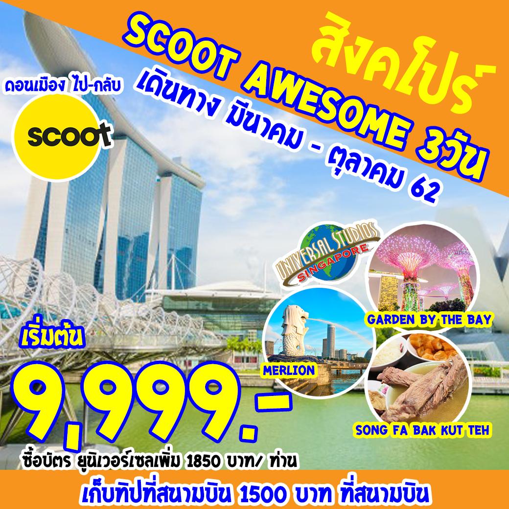 ทัวร์สิงคโปร์ SUPERB SINGAPORE SCOOT AWESOME 3D2N