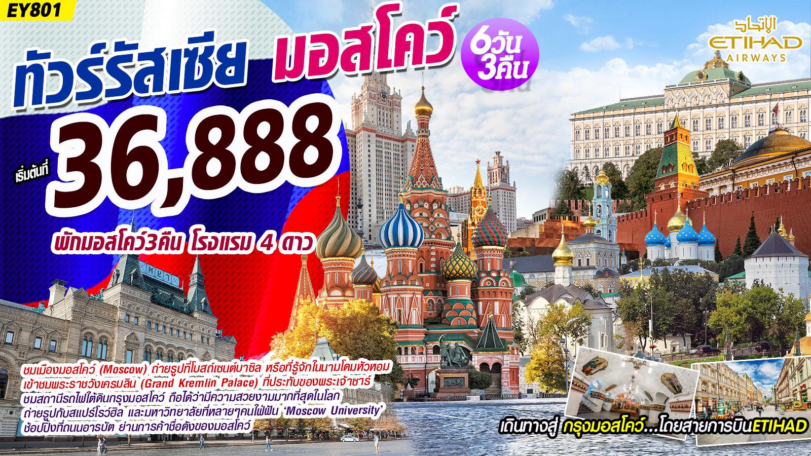 ทัวร์รัสเซีย Super Moscow รัสเซีย มอสโคว์ 6D3N