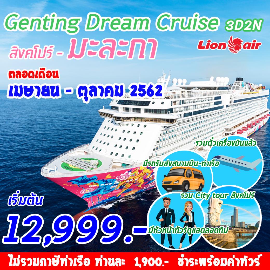 ทัวร์สิงคโปร์ Superb Cruise ! Genting Dream