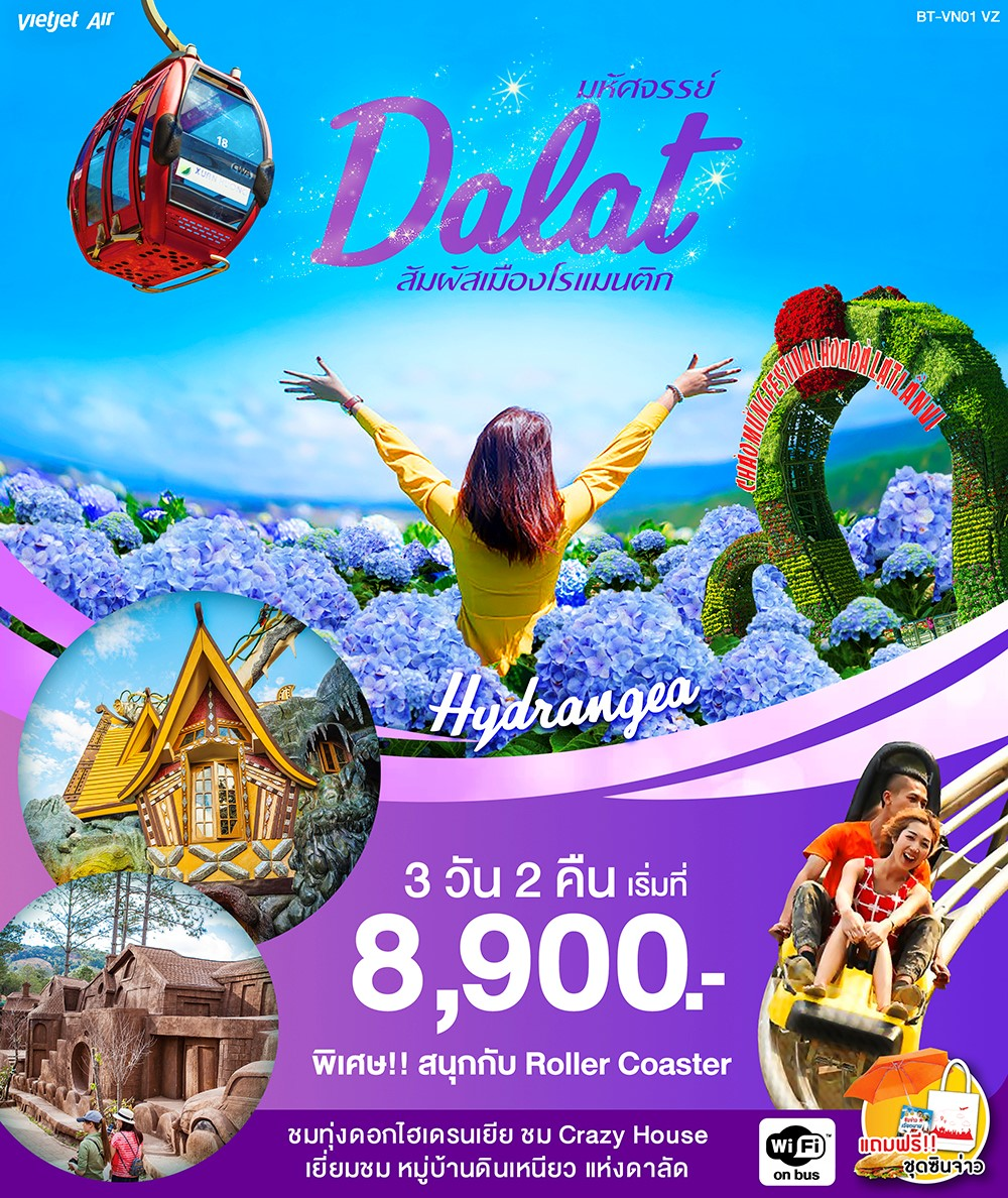 ทัวร์เวียดนาม มหัศจรรย์ ดาลัด 3 วัน 2 คืน