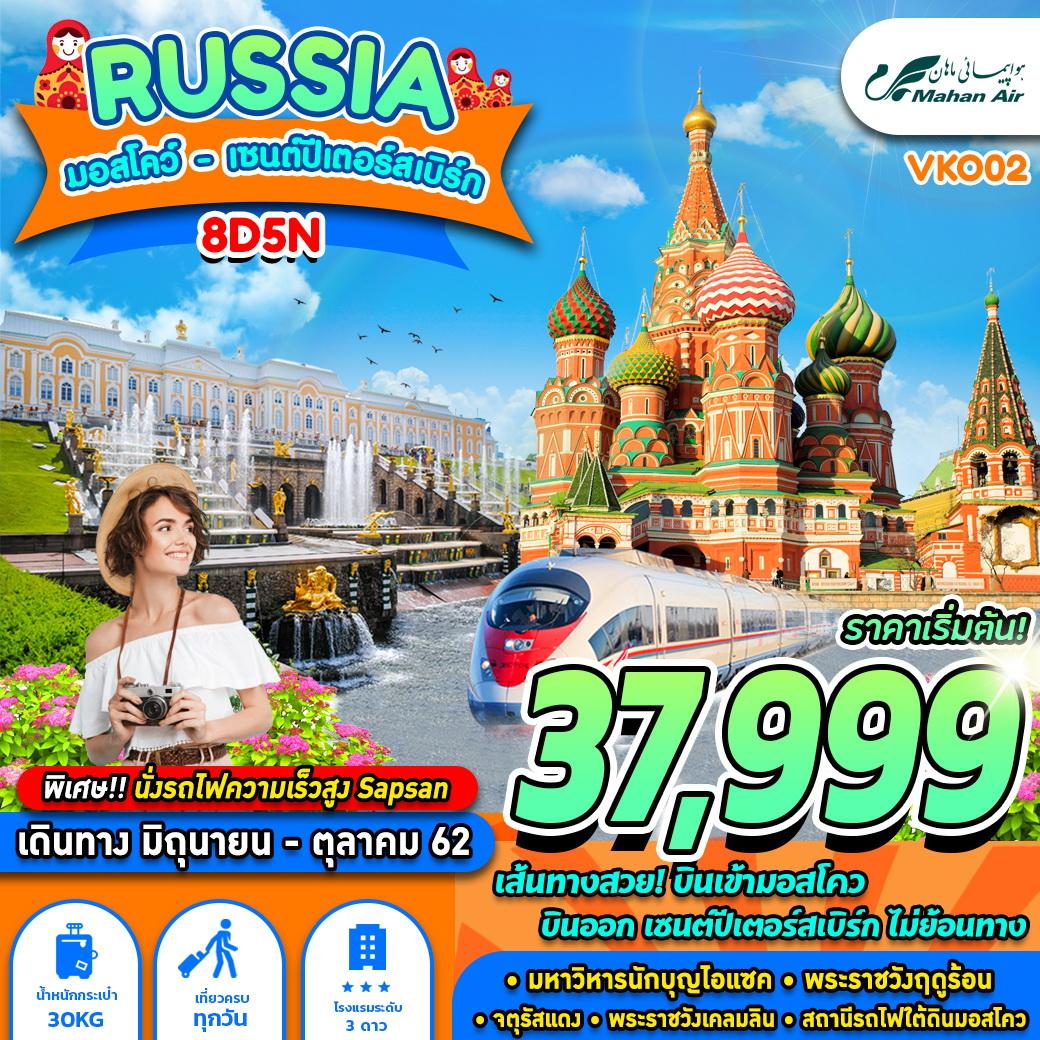ทัวร์รัสเซีย มอสโคว์ เซนต์ ปีเตอร์สเบิร์ก 8 วัน 5 คืน