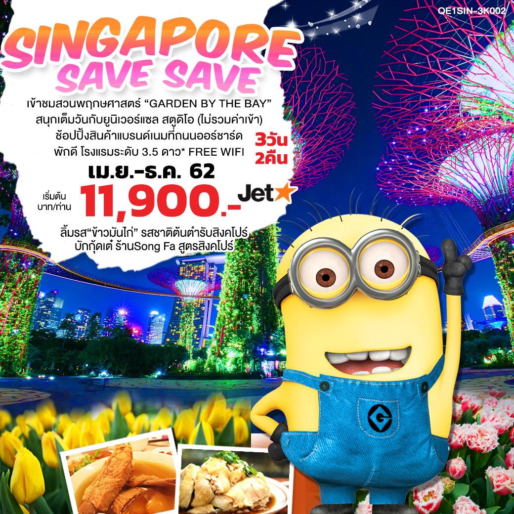 ทัวร์สิงคโปร์ SINGAPORE SAVE SAVE 3 วัน 2 คืน
