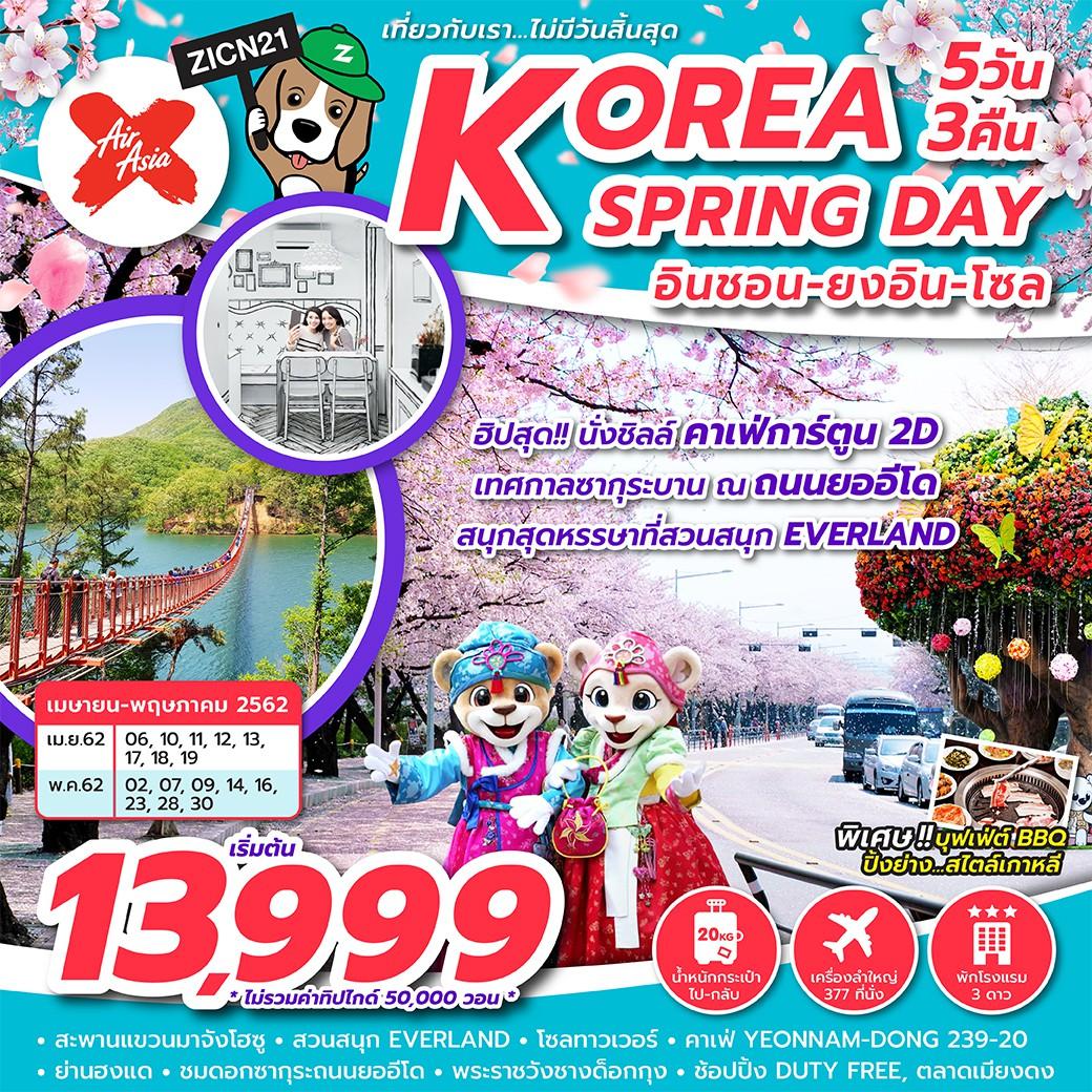 ทัวร์เกาหลี KOREA SPRING DAY 5D3N