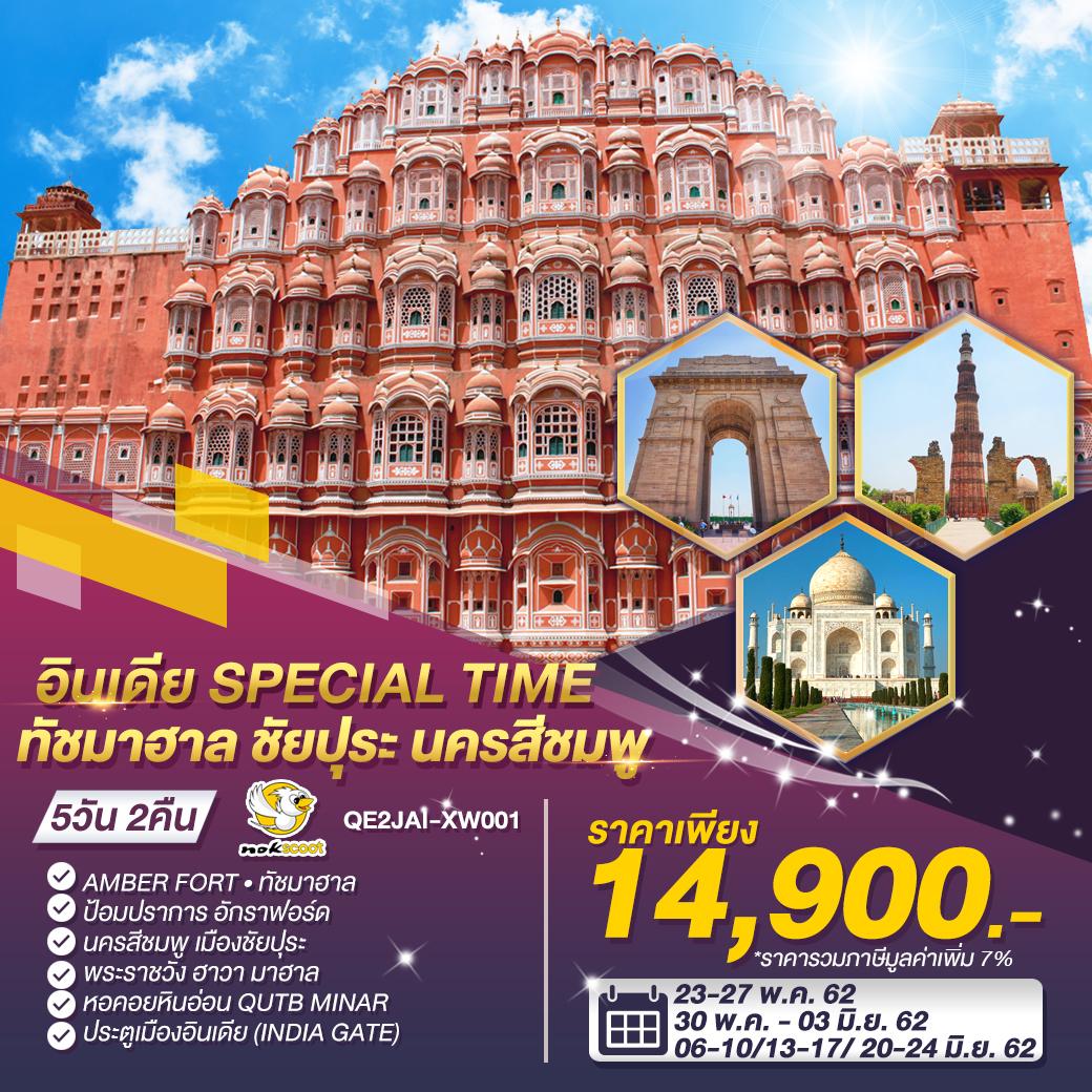 ทัวร์อินเดีย Special Time ทัชมาฮาล ชัยปุระ นครสีชมพู 5วัน 2คืน