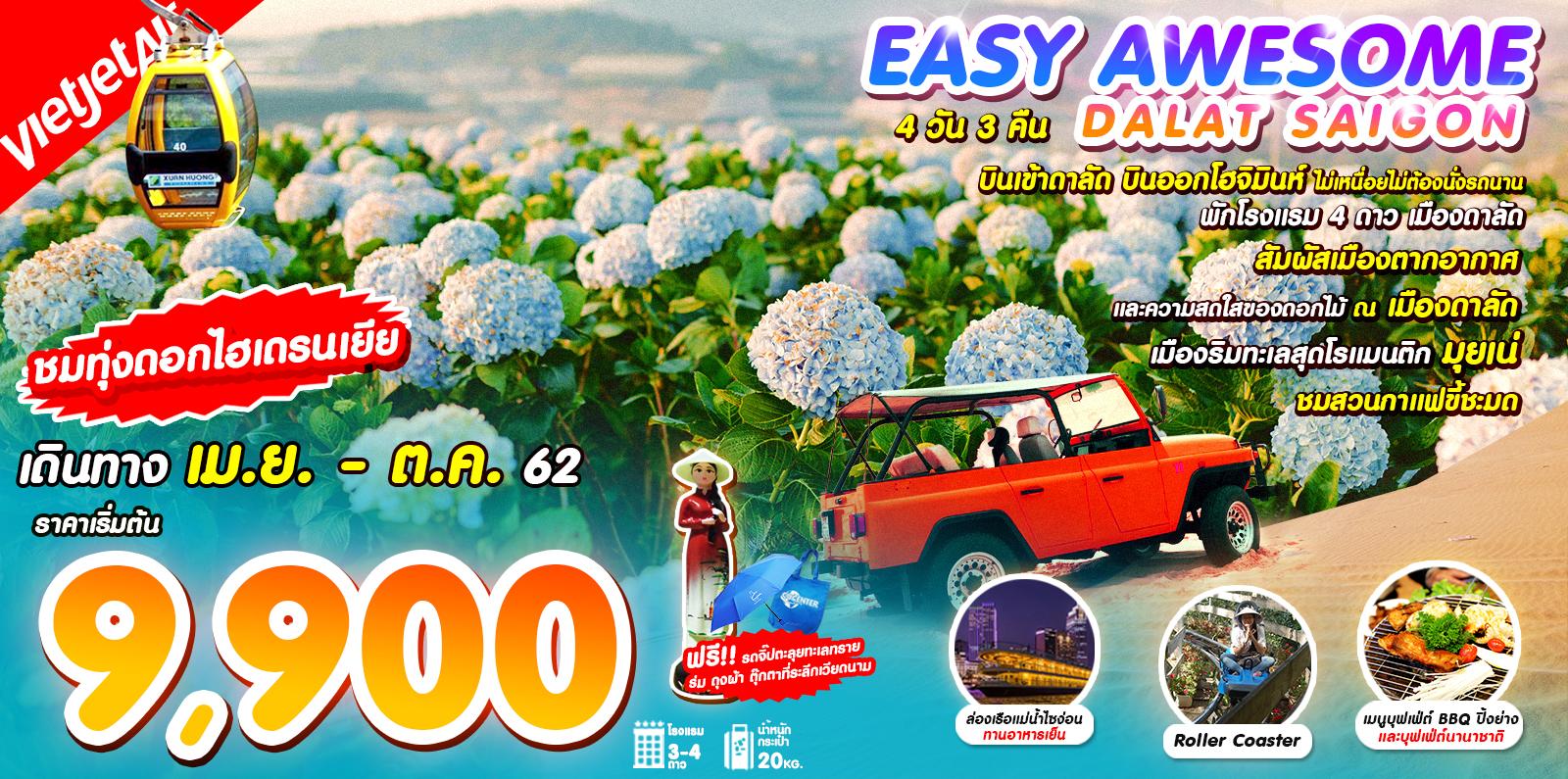 ทัวร์เวียดนาม EASY AWESOME DALAT SAIGON 4D3N