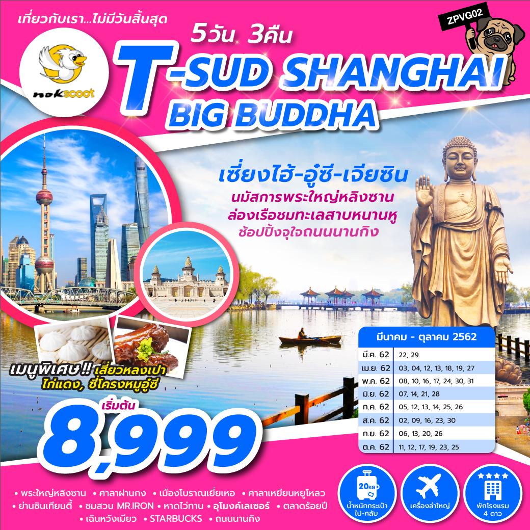 ทัวร์จีน T-SUD SHANGHAI BIG BUDDHA 5วัน3คืน