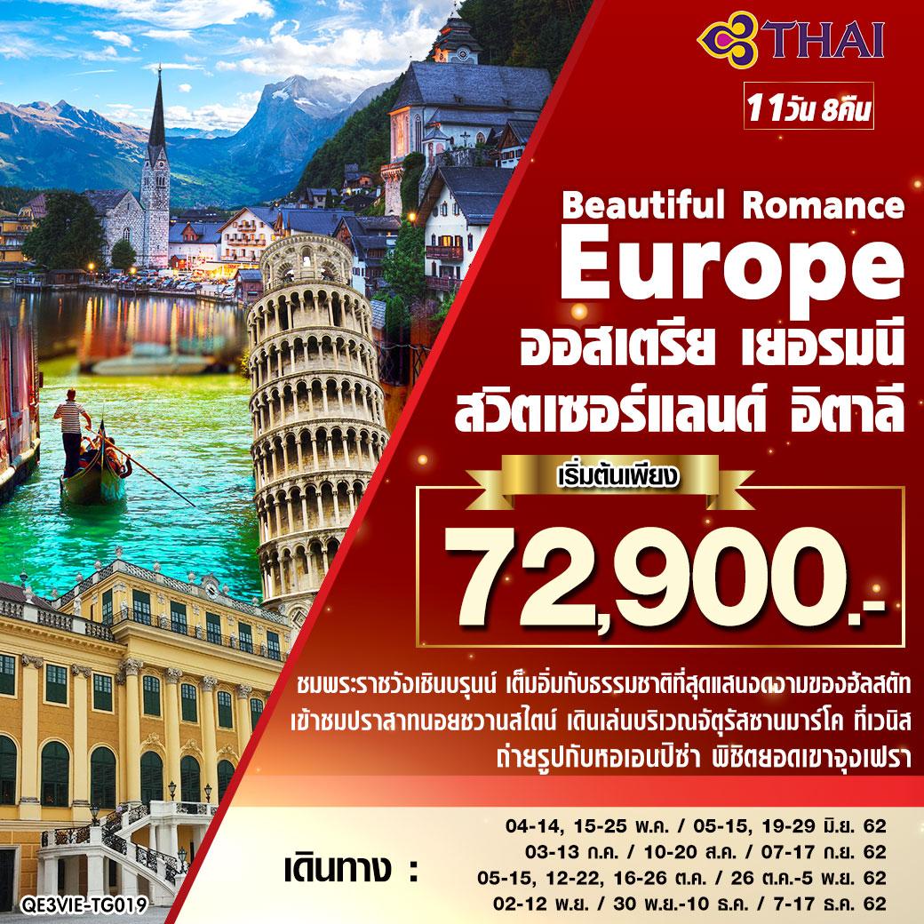 ทัวร์ยุโรป Beautiful Romance Europe ออสเตรีย เยอรมนี สวิส  อิตาลี 11 วัน 8 คืน
