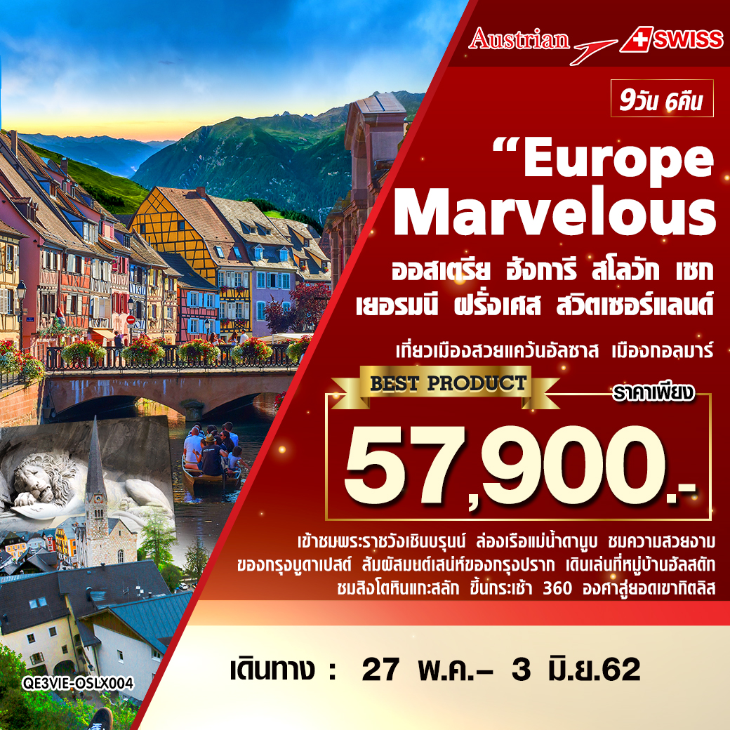 ทัวร์ยุโรป Europe  Marvelous ออสเตรีย ฮังการี สโลวัก เชก เยอรมนี ฝรั่งเศส สวิตเซอร์แลนด์  9 วัน 6 คืน