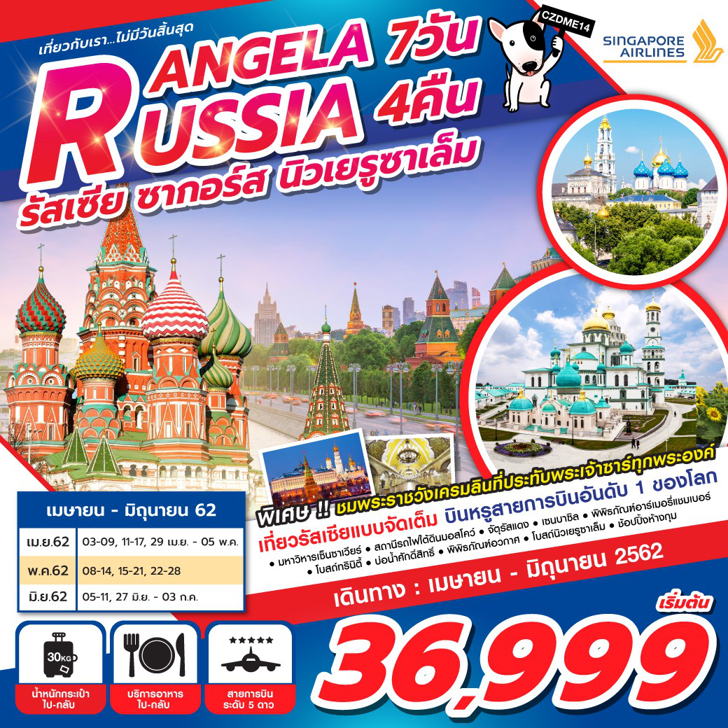 ทัวร์รัสเซีย ANGELA RUSSIA 7 วัน 4 คืน